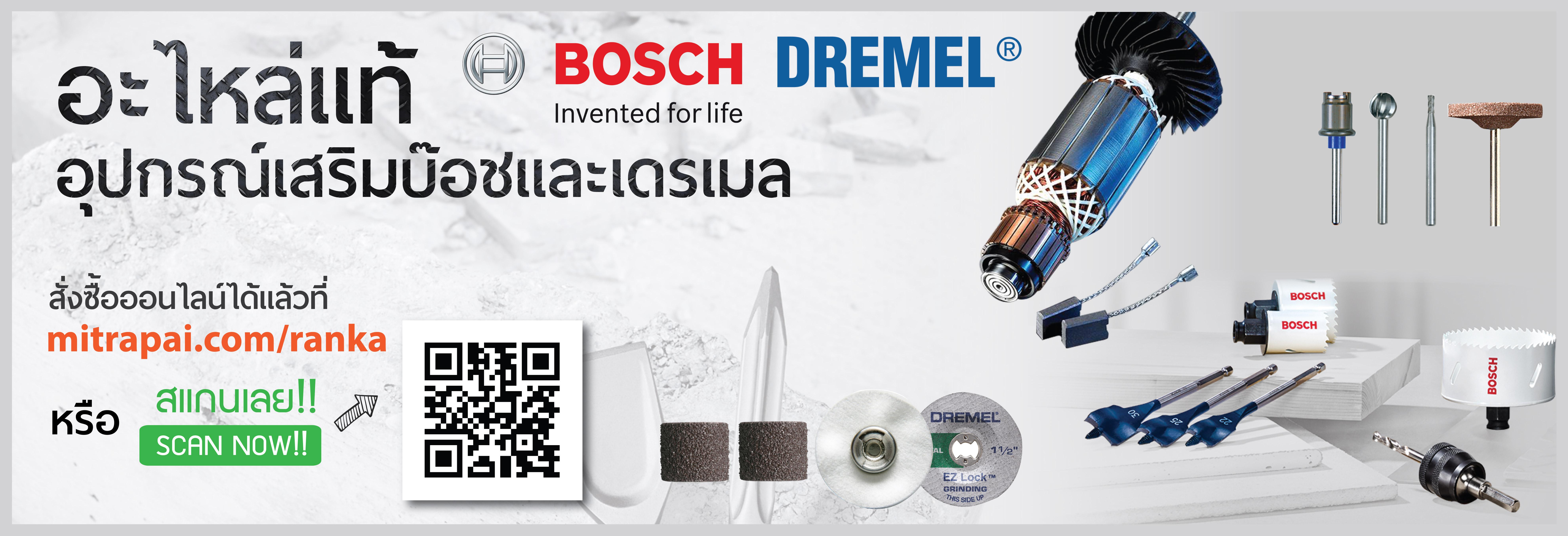 Dremel Accessories/ อุปกรณ์เสริมเดรเมล