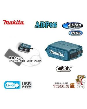 Adapter For Powerbank Max 12V No Batt ADP08 Makita