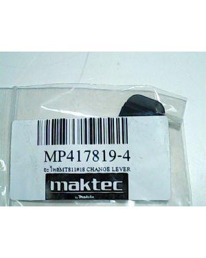 Change Lever MT811(18) 417819-4 Makita