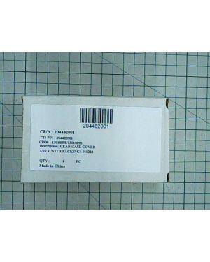 Gear Case Assembly M18 FMCS(52) 204482001 MWK