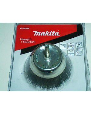 แปรงลวดถ้วยมีแกน 75mm TT D-39936 Makita