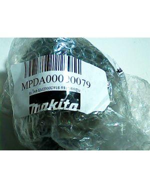 กระบอกสูบ EM2500U(18) DA00000079 Makita