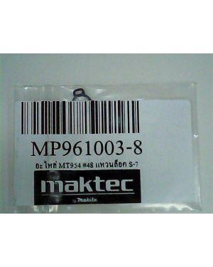 แหวนล็อค S-7 MT954(48) 961003-8 Makita
