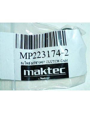 Clutch Cam MT870(57) 223174-2 Makita