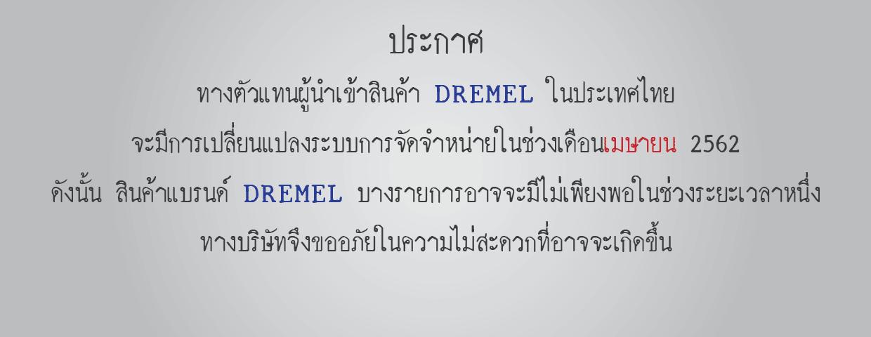 อะไหล่แท้ ศูนย์บริการซ่อมเครื่องมืออะไหล่แท้ มิตรอภัยโฮมมาร์ท สินค้า DREMEL ปรับระบบจัดจำหน่าย